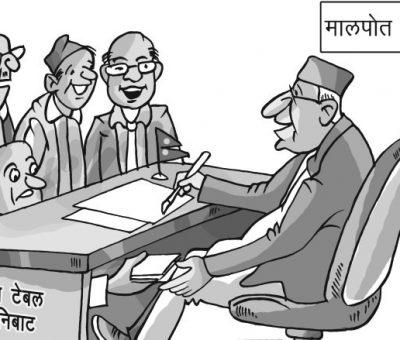 सरकारलाई गिज्याउँदै भ्रष्टाचारी : सरकारी कार्यालयमा झनै मौलाउँदै