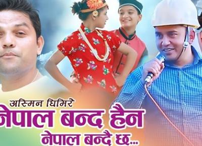 चितवनका युवा गायक अस्मिन घिमिरेको नयाँ गीत बजारमा: नेपाल बन्द हैन,नेपाल बन्दैछ ( हेर्नुस् भिडियाेे )