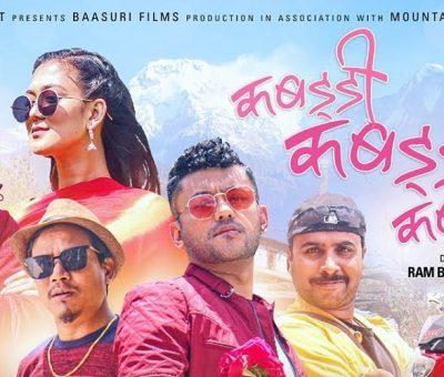 नेपाली चलचित्र कबड्डीले दुई हप्तामा ११ करोड कमायो