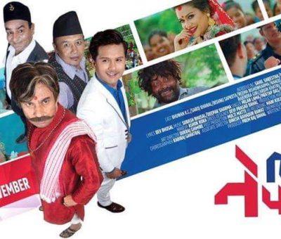 """देशैभरका सिनेमा हलहरुमा कार्तिक २९ बाट चलचित्र """"मिस्टर नेपाली"""""""